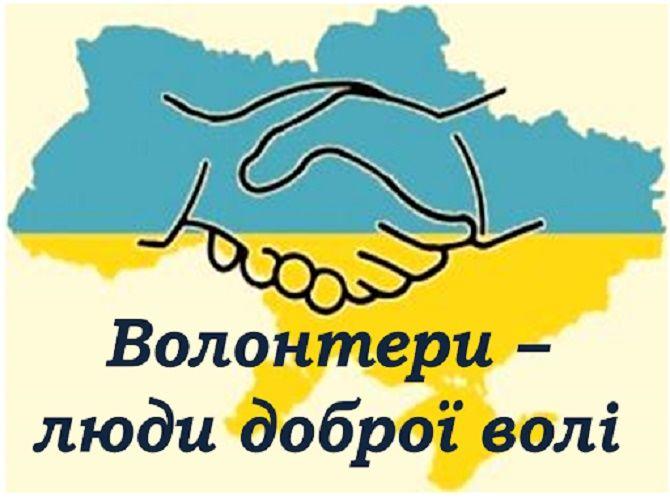 Міжнародний день волонтера: оригінальні привітання для добровольців 5