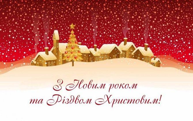Чудові привітання з Новим роком 2021: листівки і картинки в рік Бика 13