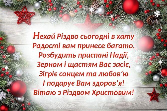 Різдво Христове: красиві привітання з головним святом 1