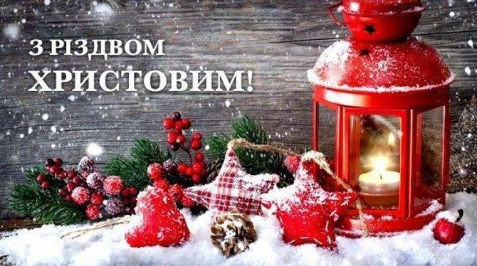 Різдво Христове: красиві привітання з головним святом 2