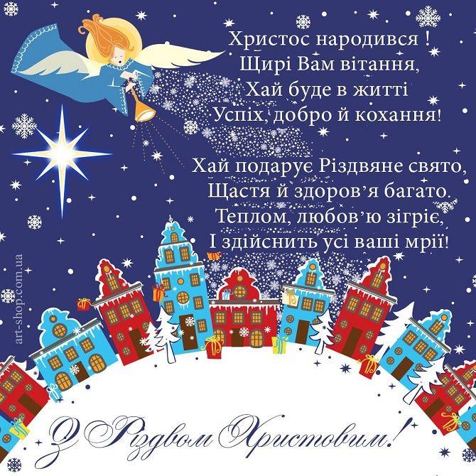 Різдво Христове: красиві привітання з головним святом 3