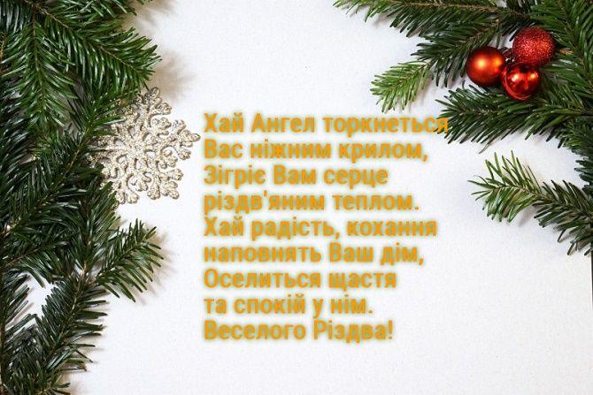 Різдво Христове: красиві привітання з головним святом 4