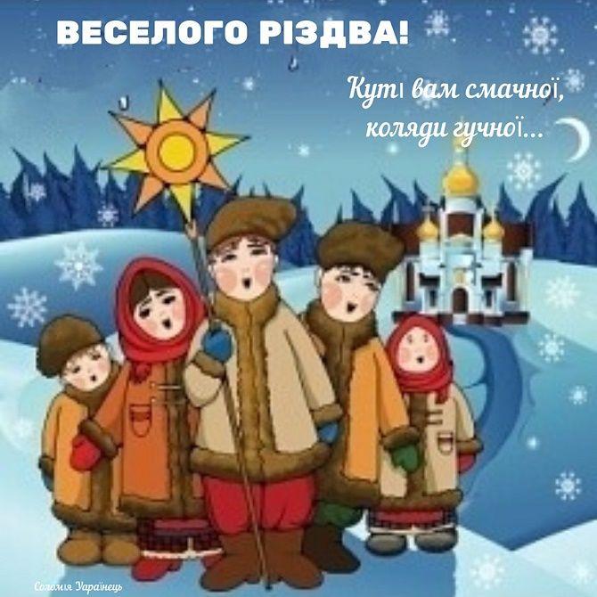 Різдво Христове: красиві привітання з головним святом 5