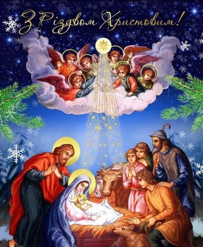 Різдво Христове: красиві привітання з головним святом 6