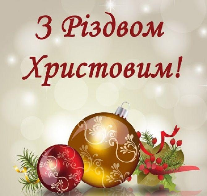 Різдво Христове: красиві привітання з головним святом 7