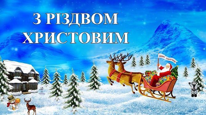 Різдво Христове: красиві привітання з головним святом 8