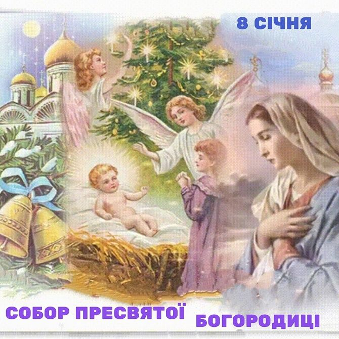 Собор Пресвятої Богородиці – красиві привітання 3