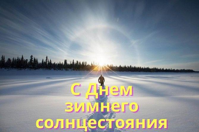 День зимового сонцестояння: красиві привітання 1
