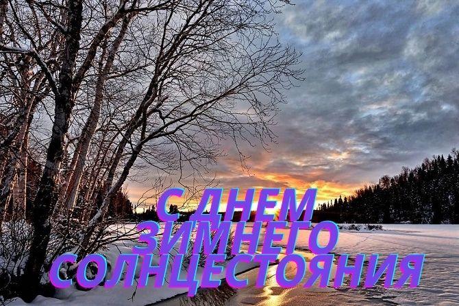 День зимового сонцестояння: красиві привітання 2