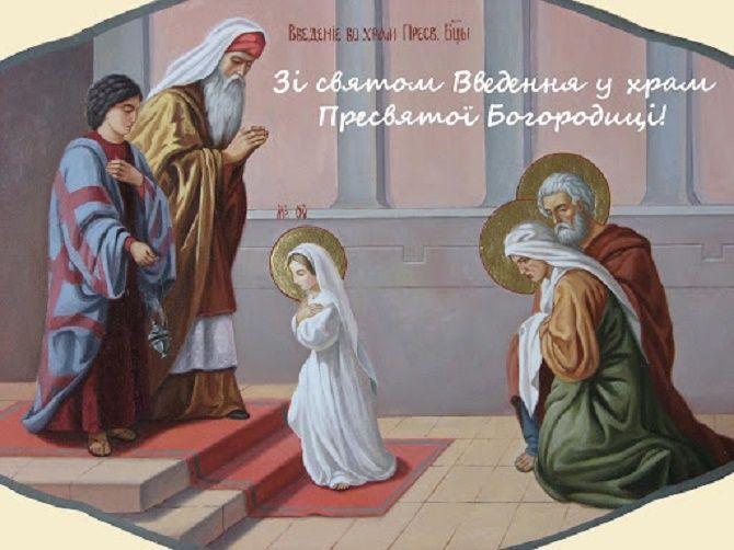 Введення в храм Пресвятої Богородиці – красиві привітання 1