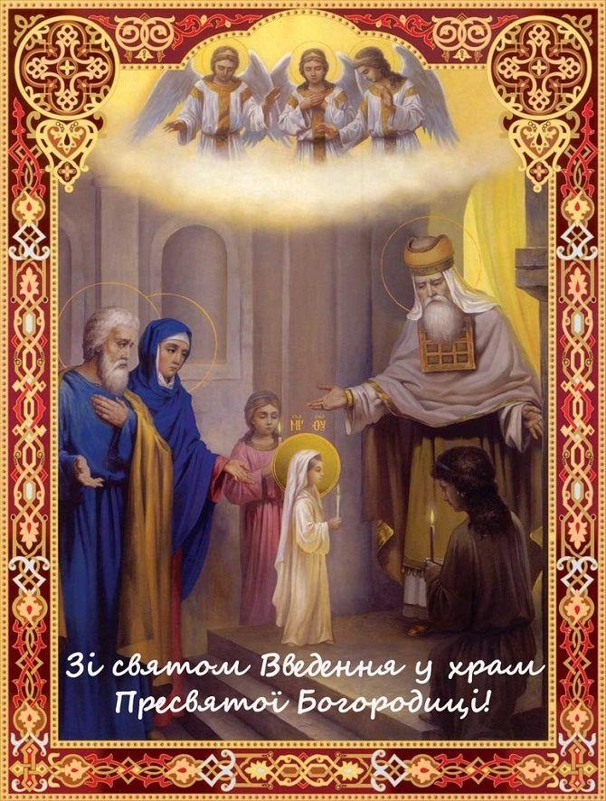 Введення в храм Пресвятої Богородиці – красиві привітання 2