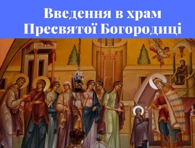 Введення в храм Пресвятої Богородиці – красиві привітання 3