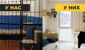 Турция? Египет? А может тюрьма? ТОП-7 самых шикарных тюрем мира