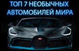 Топ 7 незвичайних автомобілів