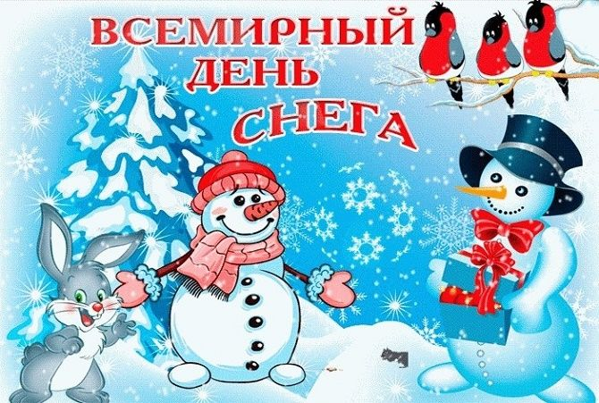 Всемирный день снега – крутые поздравления друг другу 3