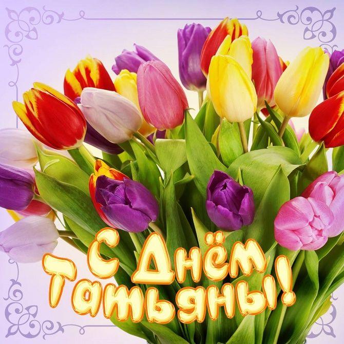 Красивые поздравления в Татьянин день 2021 1