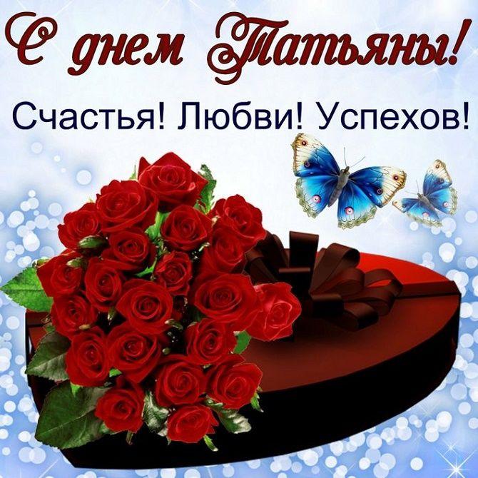 Красивые поздравления в Татьянин день 2021 2