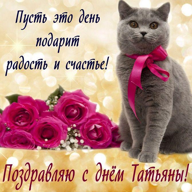 Красивые поздравления в Татьянин день 2021 3