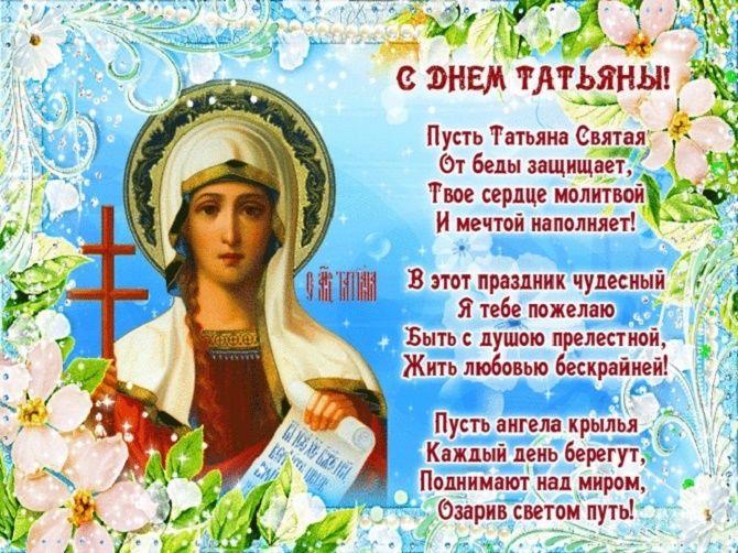 Красивые поздравления в Татьянин день 2021 4