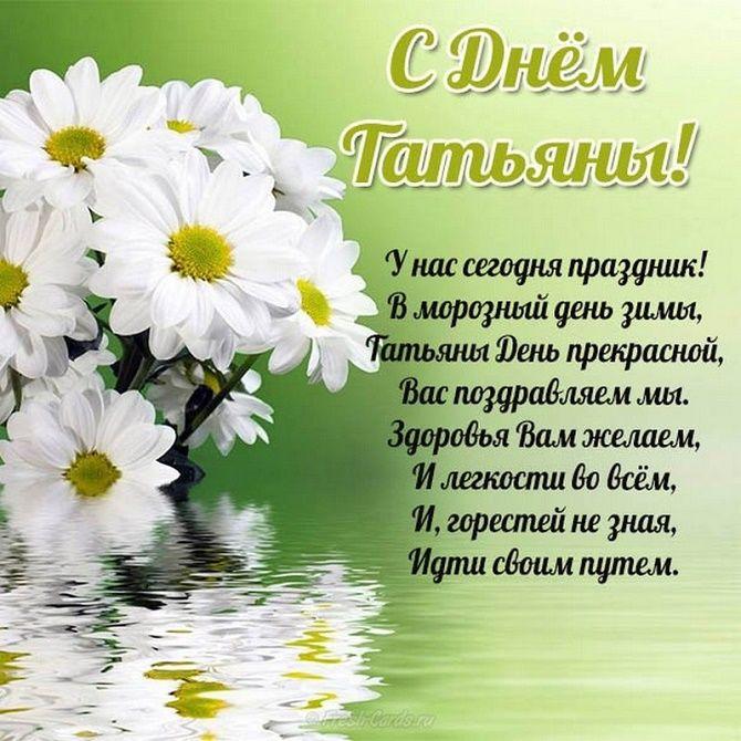 Красивые поздравления в Татьянин день 2021 5