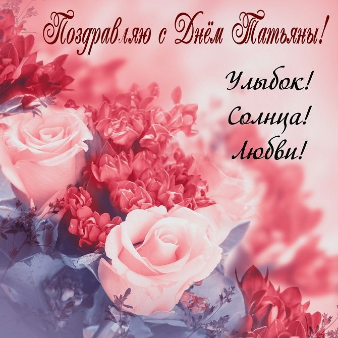 Красивые поздравления в Татьянин день 2021 6