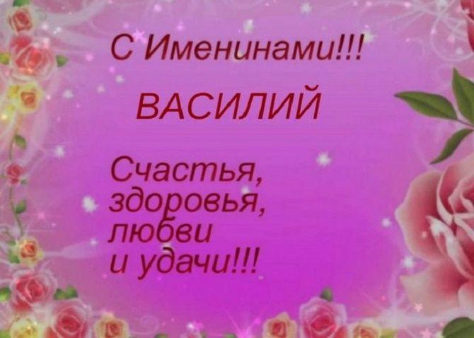 День Василия – красивые поздравления с праздником 1