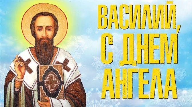 День Василия – красивые поздравления с праздником 2