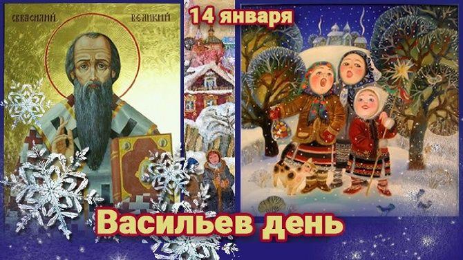 День Василия – красивые поздравления с праздником 3