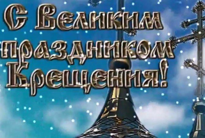 Красивые поздравления с Крещением Господним 2