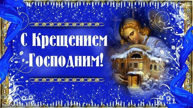 Красивые поздравления с Крещением Господним 3