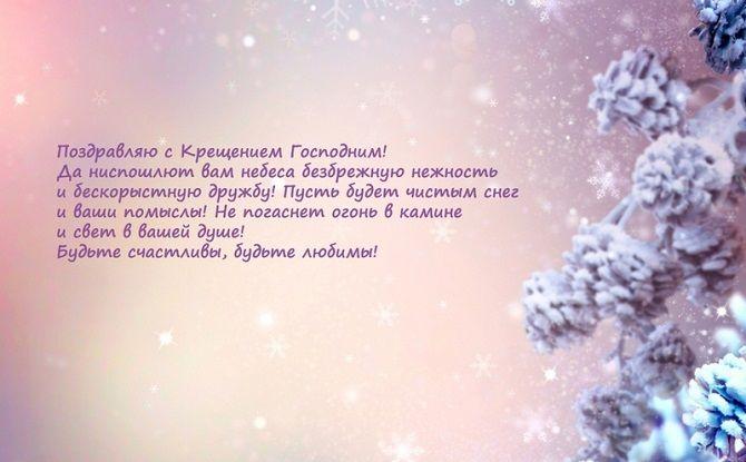 Красивые поздравления с Крещением Господним 4