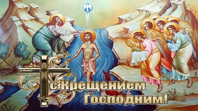 Красивые поздравления с Крещением Господним 8