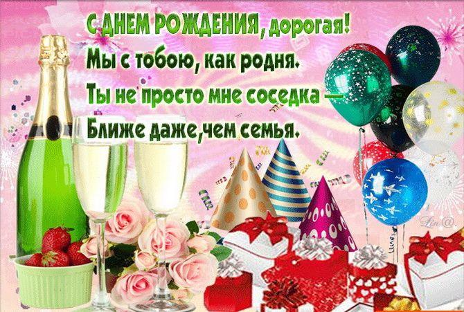 Поздравления с Днем рождения соседке в стихах, прозе, картинках 2