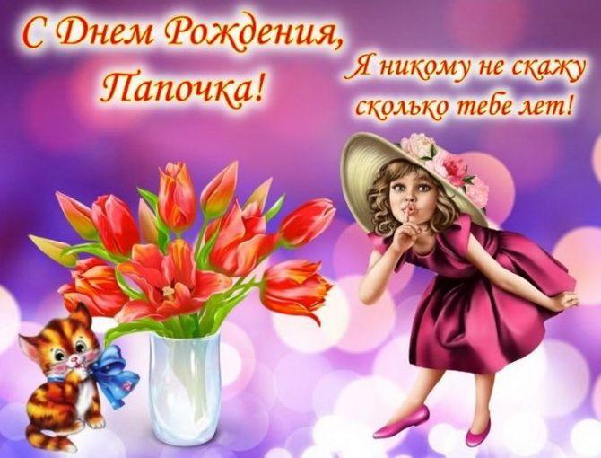 Поздравления с Днем рождения папе от дочки — проза, стихи, открытки 2