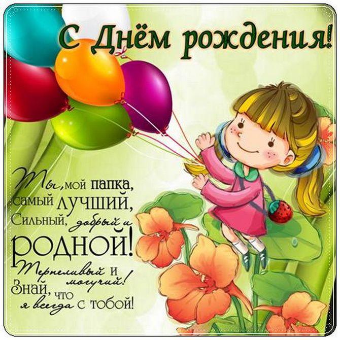 Поздравления с Днем рождения папе от дочки — проза, стихи, открытки 3