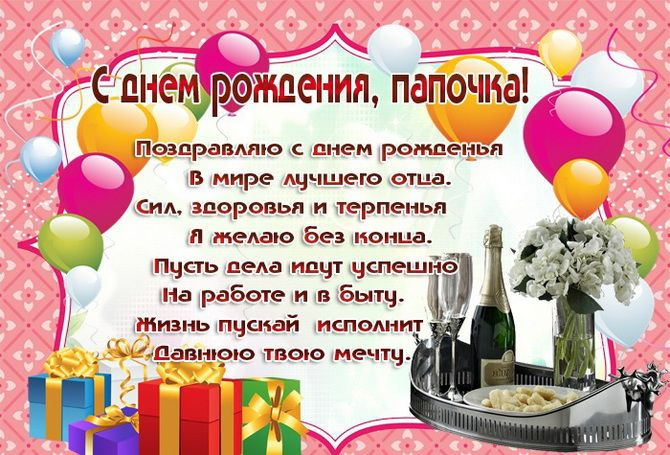 Поздравления с Днем рождения папе от дочки — проза, стихи, открытки 4
