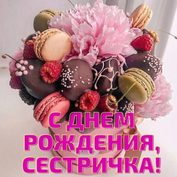 Трогательные поздравления с Днем рождения сестре 1