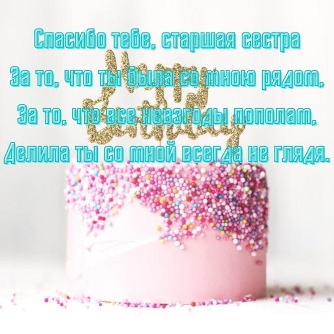 Поздравления с Днем рождения старшей сестре: проза, стихи, картинки 2