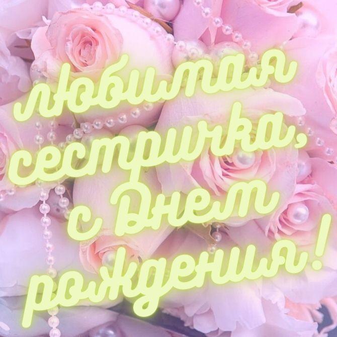 Поздравления с Днем рождения старшей сестре: проза, стихи, картинки 4