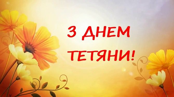 Красиві привітання в Тетянин день 2021 5