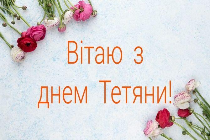 Красиві привітання в Тетянин день 2021 6