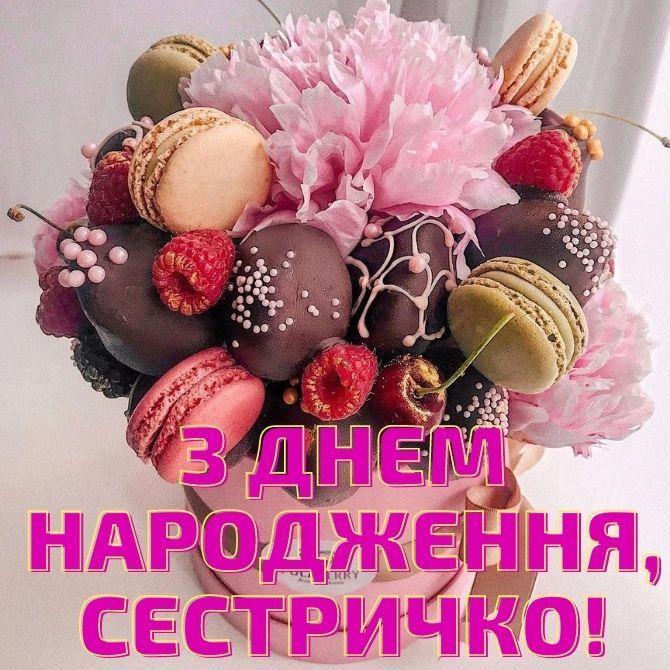 Зворушливі привітання з Днем народження сестрі 1