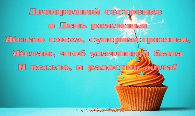 Поздравления с днем рождения двоюродной сестре в стихах, прозе, картинках 4