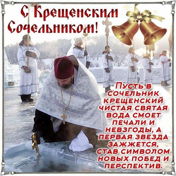 Оригинальные поздравления на Крещенский сочельник 2021 6