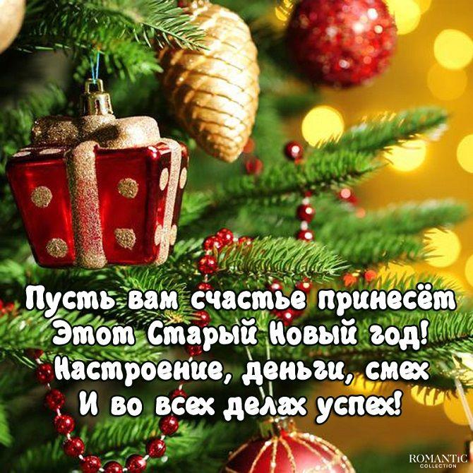 Красивые и прикольные поздравления со старым Новым годом 2