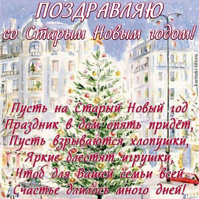 Красивые и прикольные поздравления со старым Новым годом 3