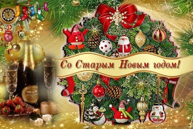 Красивые и прикольные поздравления со старым Новым годом 4