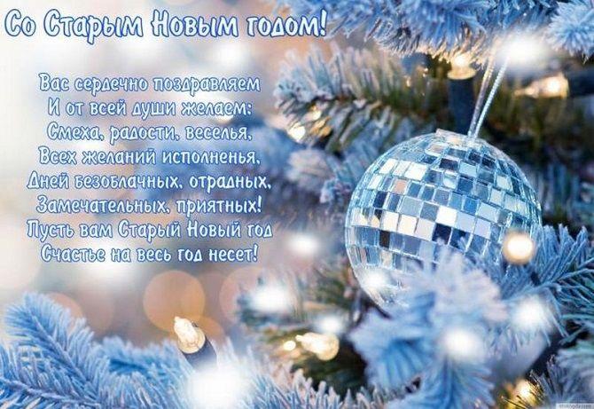 Красивые и прикольные поздравления со старым Новым годом 5