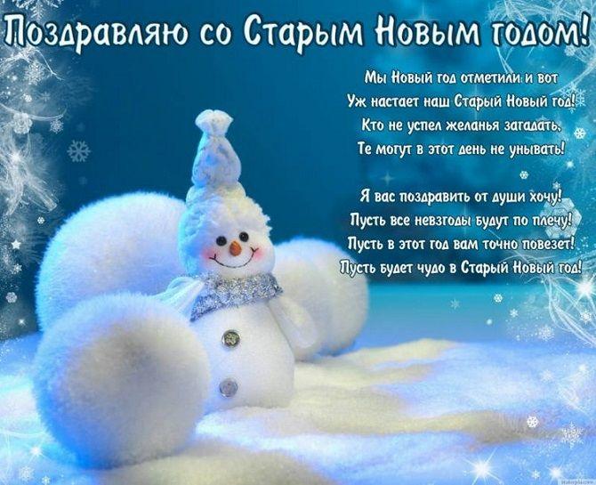 Красивые и прикольные поздравления со старым Новым годом 8