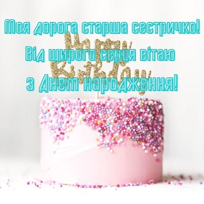 Привітання з Днем народження старшій сестрі: проза, вірші, картинки 3